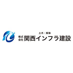 株式会社関西インフラ建設~私たちの業務~
